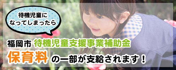 福岡市待機児童支援事業補助金|西新の保育園 にしじん森の子保育園