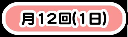 西新の保育園 にしじん森の子保育園|月12回(1日)