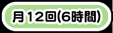 西新の保育園 にしじん森の子保育園|月12回(6時間)