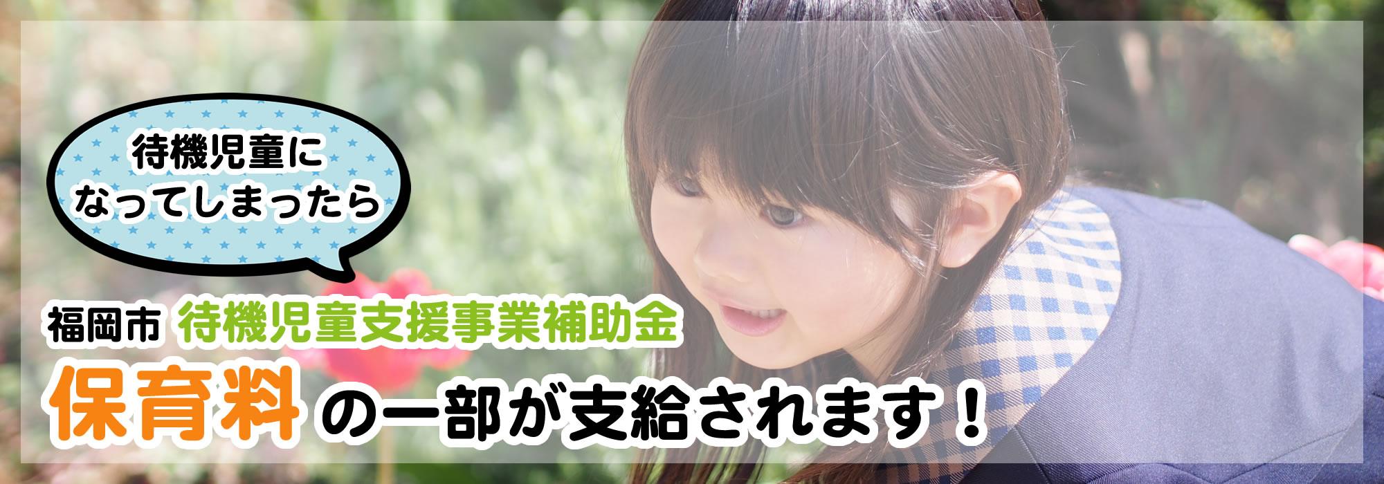 福岡市待機児童支援事業について